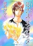 ミナス・ダ・プラタ ─ 鬼外カルテ (11) (ウィングス・コミックス)