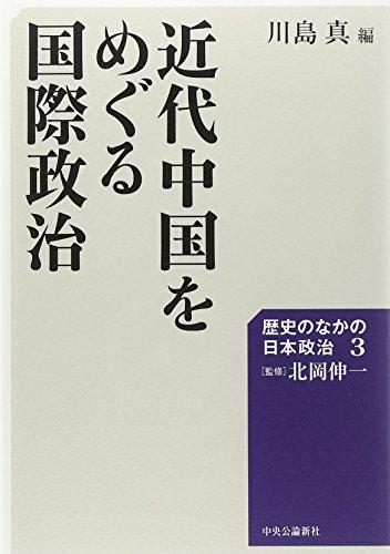 近代中国をめぐる国際政治 - 歴史のなかの日本政治3 (歴史のなかの日本政治 3)