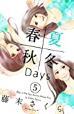 春夏秋冬Days(5)<完> (BE LOVE KC)
