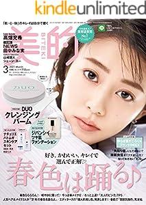 美的 2021年 3月号 [雑誌]
