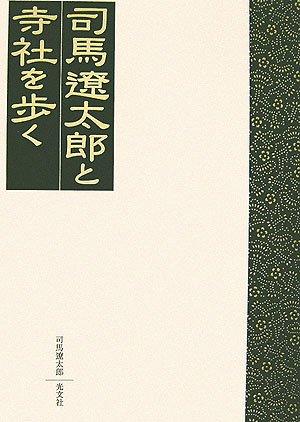司馬遼太郎と寺社を歩くの詳細を見る