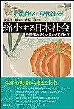縮小する日本社会—危機後の新しい豊かさを求めて (生命科学と現代社会)