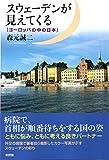 スウェーデンが見えてくる: 「ヨーロッパの中の日本」