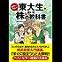 東大生が書いた世界一やさしい株の教科書 (PHP文庫)