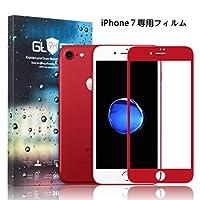 【1枚セット】BIENNA iPhone7 ガラスフィルム 全面フルカバー 液晶保護フィルム 強化ガラス 気泡ゼロ 3D Touch対応 硬度9H 飛散•指紋防止 日本製素材 0.33mm 高透過率 4色入れ(赤)