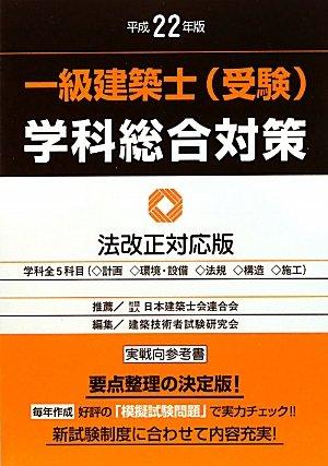 一級建築士(受験)学科総合対策〈平成22年版〉