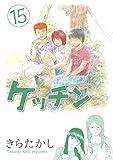 ケッチン(15) (ヤングマガジンコミックス)