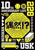 10th Anniversary Live -偶然!?-