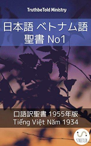 日本語 ベトナム語 聖書 No1: 口語訳聖書 1955年版 - Tiếng Việt Năm 1934 (Parallel Bible Halseth)