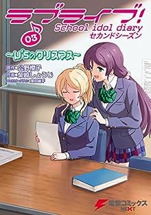 [柴崎しょうじx公野櫻子] ラブライブ! School idol diary セカンドシーズン 第01-03巻