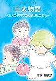 三太物語~三人の子育ての経験が私の宝物~