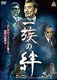 一族の絆 [DVD]