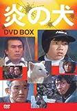 炎の犬 DVD?BOX(5枚組) [DVD]