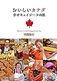 おいしいカナダ 幸せキュイジーヌの旅 Delicious CANADA Happy Cuisine Trip (天夢人)