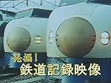 発掘!鉄道記録映像