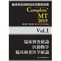 Complete+MT 2019 Vol.1 臨床検査総論/医動物学/臨床検査医学総論 (臨床検査技師国家試験解説集)