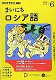 NHKラジオまいにちロシア語 2020年 06 月号 [雑誌]