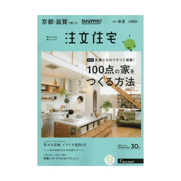 SUUMO注文住宅 京都・滋賀で建てる 2017...の商品画像
