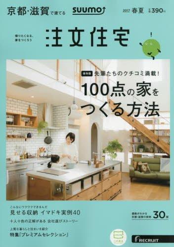 SUUMO注文住宅 京都・滋賀で建てる 2017年春夏号