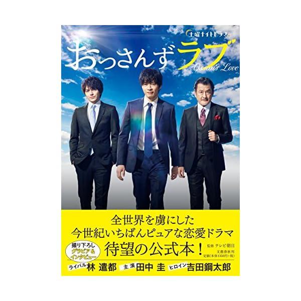 土曜ナイトドラマ「おっさんずラブ」公式ブックの紹介画像3