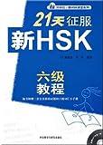 21天征服新HSK6級教程(贈3套試題,6級詞彙小手冊,MP3光盤)(中国語) (外研社新HSK課堂系列) 画像