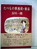 たべもの世相史・東京 (1976年)