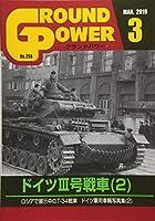 グランドパワー2019年3月号 (ドイツIII号戦車[2])