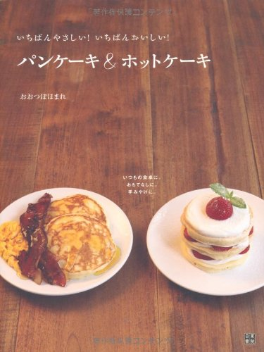 パンケーキ&ホットケーキ