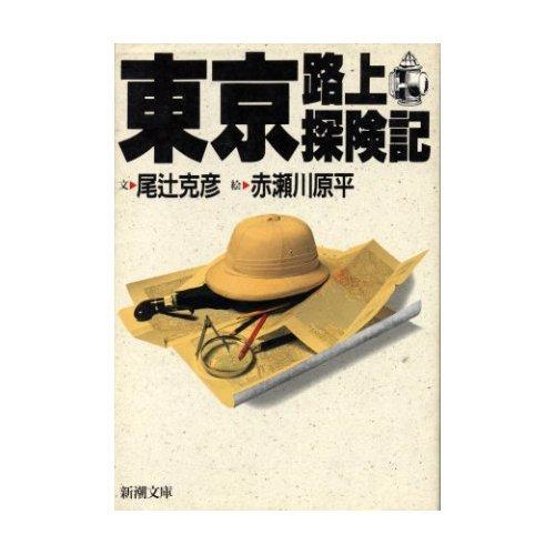 東京路上探険記 (新潮文庫)の詳細を見る