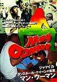マン・ウーマン/ジャマイカ・ダンスホール・クイーンの真実 [DVD]