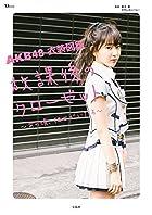 AKB48 衣装図鑑