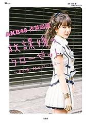 AKB48 衣装図鑑 放課後のクローゼット ~あの頃、彼女がいたら~ (TJMOOK)
