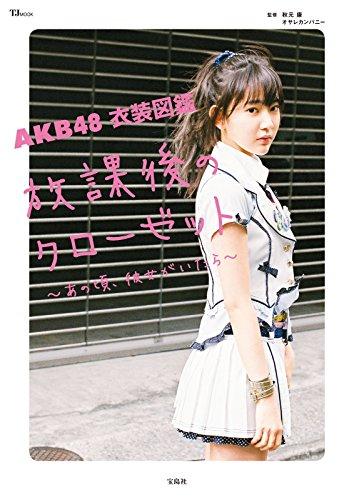 AKB48 衣装図鑑 放課後のクローゼット ~あの頃、彼女が...