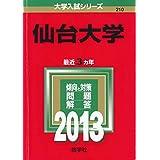 仙台大学 (2013年版 大学入試シリーズ)