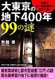 大東京の地下400年 99の謎 (二見文庫)
