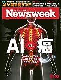 週刊ニューズウィーク日本版 「特集:AI vs. 癌」〈2019年10月22日号〉 [雑誌]