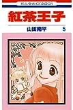 紅茶王子 5 (花とゆめコミックス)
