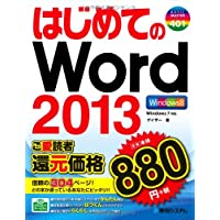 はじめてのWord2013 (BASIC MASTER SERIES)