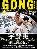 GONG(ゴング)格闘技 2013年12月号