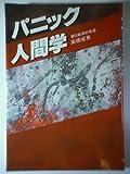 パニック人間学 (1982年)