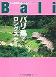 バリ島でロングスティ 最新版 (大人の海外暮らし国別シリーズ)の表紙