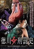徳川女刑罰史 [DVD] 画像