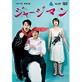 ジャージマン [DVD]