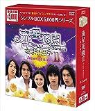 流星花園II~花より男子~<Japan Edition>DVD-BOX<シンプルBO...[DVD]