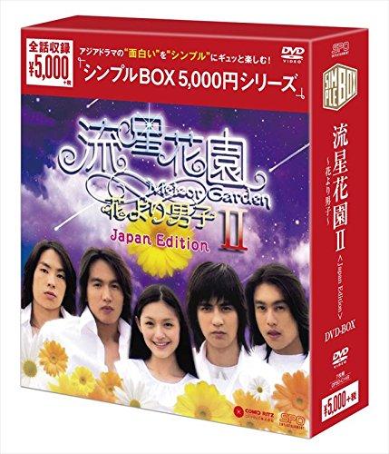 流星花園II~花より男子~ <Japan Edition>DVD-BOX  <シンプルBOX シリーズ>