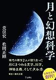 月と幻想科学 (立東舎文庫) 画像