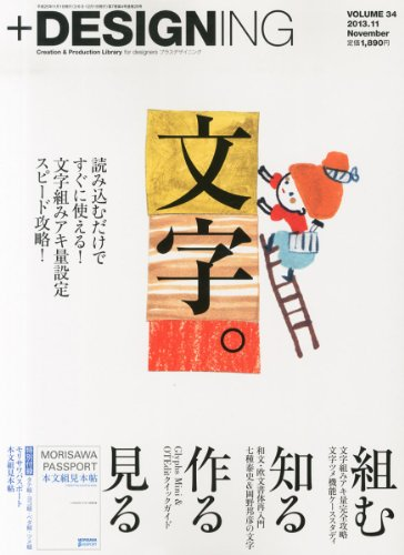 +DESIGNING (プラスデザイニング) 2013年 11月号 [雑誌]