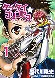 ケータイ☆プリンセス 1巻