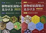 【カラー図説】植物病原菌類の見分け方 上下巻 増補改訂版 (植物医科学叢書 No. 5)
