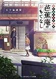 下町俳句お弁当処 芭蕉庵のおもてなし (メディアワークス文庫)